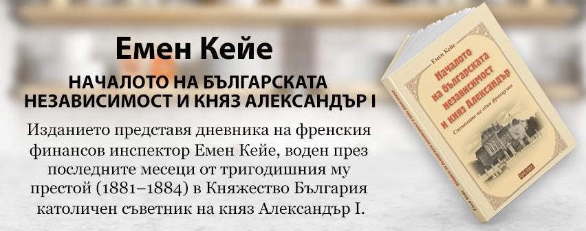 emen_keje_adv