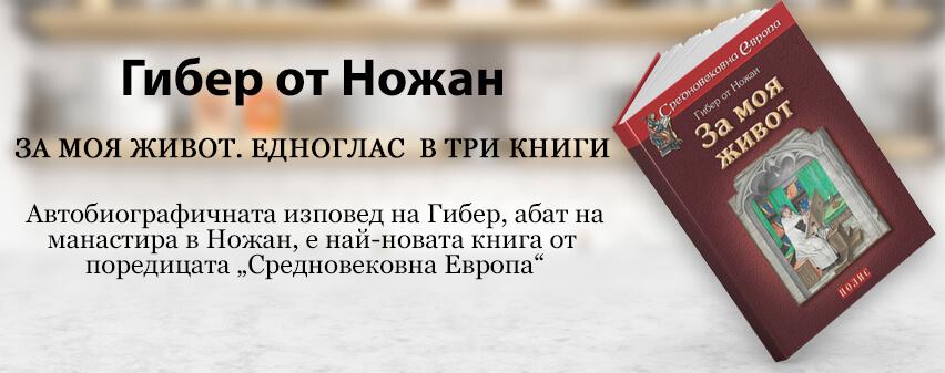 giber_ot_nojan_adv
